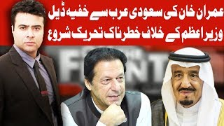 On The Front with Kamran Shahid | 22 October 2018 | Dunya News