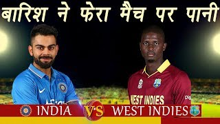 India VS West Indies : Match Abandoned due to Rain, India lost 3 Wickets । वनइंडिया हिंदी