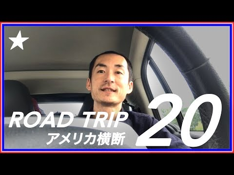 20. Driving Across The United States, Car Cross Country, Solo Round Road Trip!! アメリカ横断車で一人旅大冒険!!