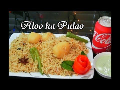 Simple Aloo ka Pulao Ramadan Recipe