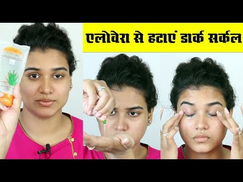 Aloe Vera for Dark Circles (Hindi)