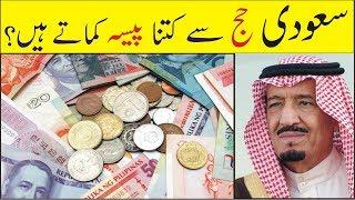 How Much Saudis Earn from Hajj? Saudi Government Hajj se Kitna Paisa Kamati Hia?