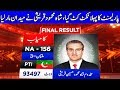 First Victory of PTI in Election - Shah Mehmood Qureshi wins from Multan | 25 July 2018 | Dunya News