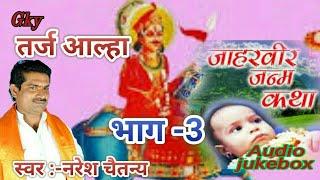जाहरवीर जन्म कथा// तर्ज आल्हा(भाग -3) आल्हा सम्राट -Naresh chaitnya //Brijesh shastri// 2017(Audio)