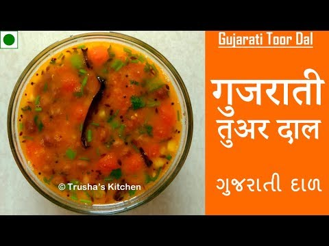 ગુજરાતી તુવેર દાળ | गुजराती तुअर दाल | Gujarati Toor Dal by Trusha Satapara
