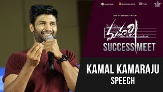 Kamal Kamaraju Speech - Maharshi Success Meet - Mahesh Babu, Pooja Hegde | Vamshi Paidipally