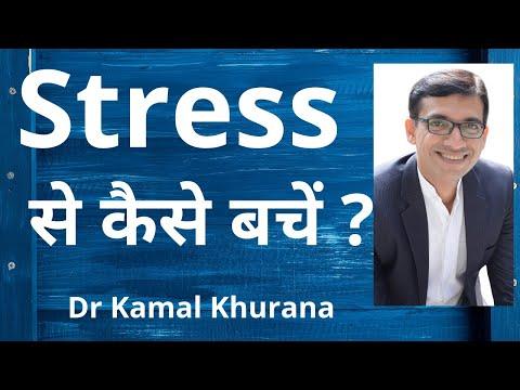 स्ट्रेस मैनेजमेंट कोर्स - शांतिपूर्ण जीवन की रचना || तनाव मुक्त जीवन || Kamal Khurana