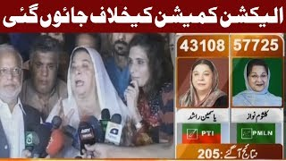 Yasmin Rashid Wants To Go Against Election Commission - Express News