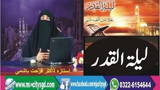 Lailatul Qadar By Dr Farhat Hashmi لیلۃالقدر ڈاکٹر فرحت ہاشمی www.mjacitysgd.com