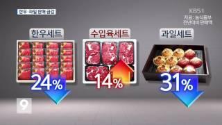 '청탁금지법' 시행 뒤 선물세트 25%↓ 한우값 10%↓