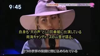 レディー・ガガ「スッキリ!」で生パフォーマンス披露の理由
