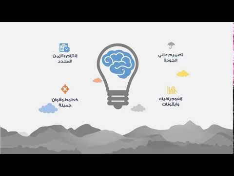 خدمة تصميم عروض البوربوينت الإحترافية - Power Point Presentation