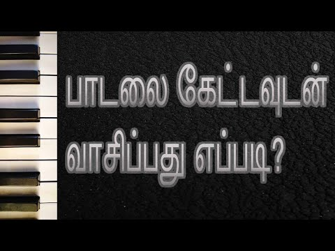 Ear training for keyboard playing explanation in tamil!