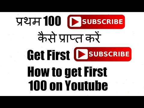 [Hindi-हिन्दी] How to Get First 100 Subscribers on Youtube II Hardest Part of Youtube Carrier
