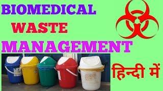 Biomedical waste management in hindi