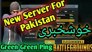 New Server For Pakistan |  Green Ping Reality | Pubg Mobile |