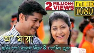O Maya | Zubeen Garg | Rakesh Reeyan | Chayanika Bhuyan | Rajtilok Theatre 2018-19 | Assamese Song