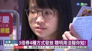 3倍券4種方式發放 聰明用法報你知! | 華視新聞 20200602