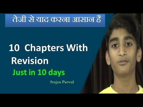 Hi speed learning student feedback 31   Social studies   7 th   Career   Amit Jain