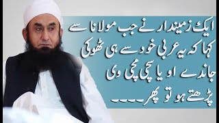 [Short Clip] A landlord asked Maulana about Arabic | Punjabi Bayan by Maulana Tariq Jameel 2017