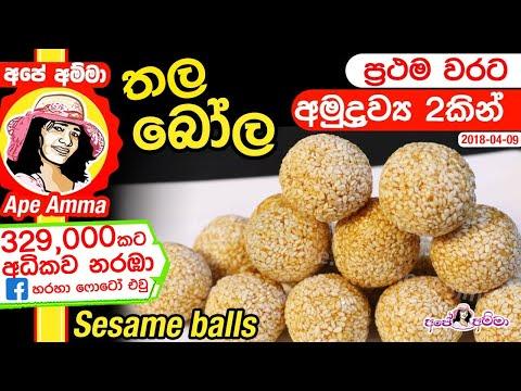 ✔ තල බෝල (අමුද්රව්ය 2කින්/අඩු වියදමකින්) 2 ingredient Sesame balls by Apé Amma
