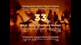 33 SULUK CENGKOK MANGKU-NEGARAN: SULUK PATHET MANYURA WANTAH