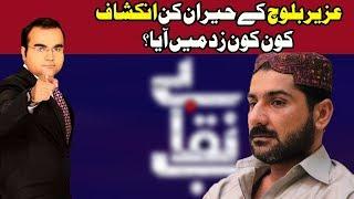 Uzair Baloch K Heraan Kun Inkashafat- Benaqaab -12 October 2017 |Aab Takk