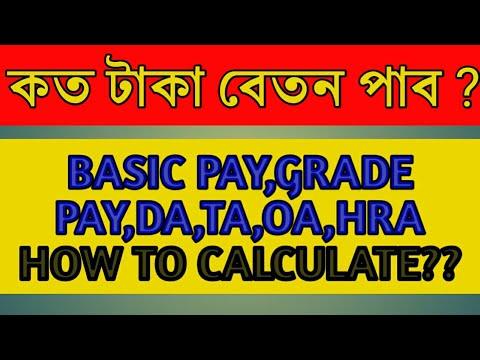 How To Calculate Salary || grade pay || DA dearness