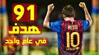 """كُل أهداف ميسي الـ 91 في عام واحد """" 2012 """" تعليق عربي I رقم تاريخي غير قابل للتحطيم !!"""