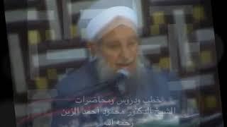 #x202b;كلمة للشيخ الدكتور محمود أحمد الزين رحمه الله عن اللغة العربية  في بيت الشيخ علي الجفري#x202c;lrm;