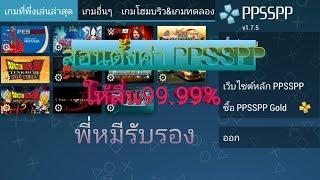สอนโหลดเกมส์ Dragonball Super MOD ในมือถือPPSSPP - PakVim net HD