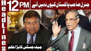 CJP Directs Musharraf To Record Statement in NRO Case | Headlines 12 PM | 25 September| Express News