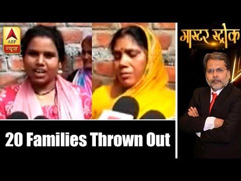 Master Stroke: 20 Families Thrown Out Of Old House In The Name Of 'Pradhanmantri Awas Yojana'
