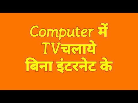 Watch tv on computer without internet using tv tuner.