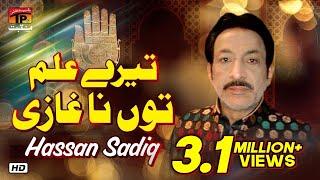 Tere Alam Toon Na | Hassan Sadiq | TP Manqabat