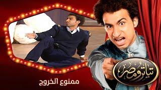 تياترو مصر | الموسم الثانى | الحلقة 8 الثامنة | ممنوع الخروج |مصطفى خاطر و حمدي المرغني| Teatro Masr