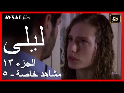 Xxx Mp4 المسلسل التركي ليلى الجزء 13 مشاهد خاصة 5 3gp Sex