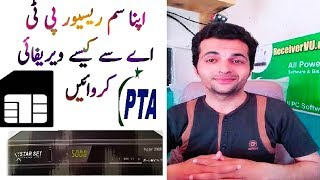 how verify sim receiver !!! - PakVim net HD Vdieos Portal
