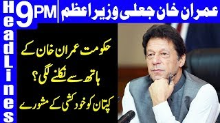 Fake PM Imran Khan should commit suicide immediately | Headline & Bulletin 9 PM | 11 Oct 2018 |Dunya