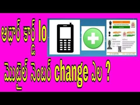 Update Mobile Number In Aadhar Card in telugu