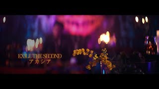 EXILE THE SECOND / 「アカシア (Music Video)」 from NEW ALBUM 『Highway Star』