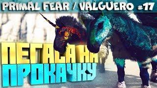 Ark+Survival+Evolved+Primal+Evolved Videos - 9tube tv