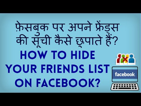 How to Hide your Facebook Friends List? Facebook Friend list ko kaise chhupate hain