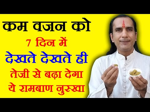 Gain Weight Fast Health Tips in Hindi - वजन बढ़ाने के तरीके - How To Gain Weight by Sachin Goyal