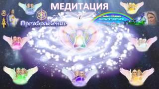 Download Медитация ″МИРОВОЗЗРЕНИЕ″ Ведущая Ника. 25.07.2015 Video