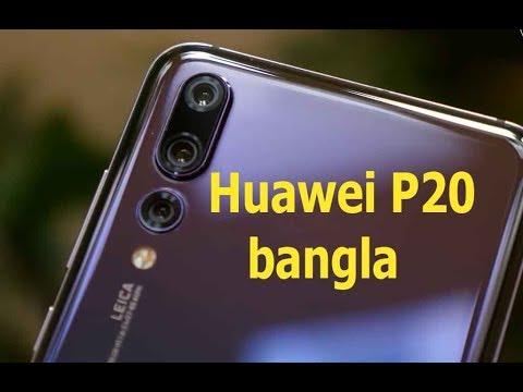 Huawei P20 Pro UNBOXING Bangla || Huawei P20 | চলে এলো হুয়াওয়ে পি 20 bangla Review