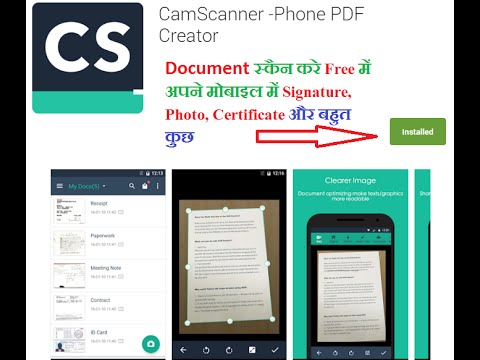 how to scan document in mobile  CamScanner -Phone PDF Creator - Hindi