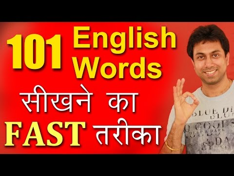 101 English Words सीखने का Fast Way | Learn Vocabulary For Beginners Through Hindi | Awal