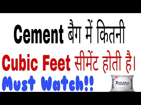 How Many cubic feet /meter in 1bag of Cement must watch Every Civil Engineer