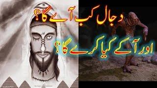 Dajal kab aay ga?aur aa k kya kary ga?Islamic information, Fazilat,  Urdu 2016